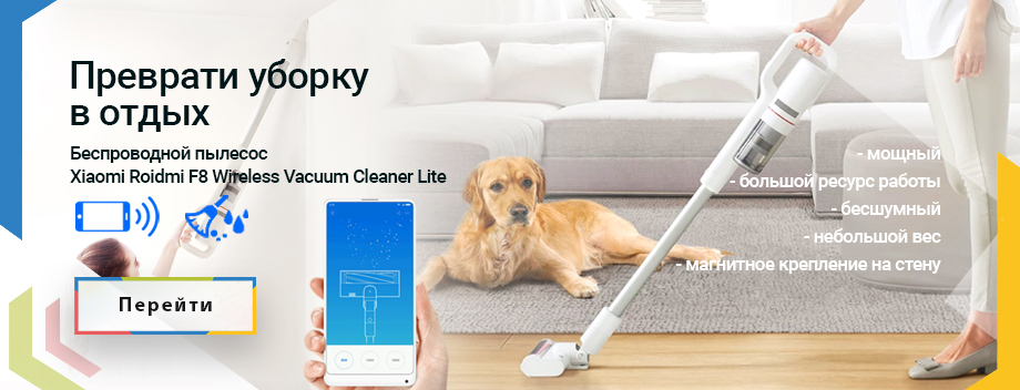 Беспроводной вертикальный пылесос Xiaomi